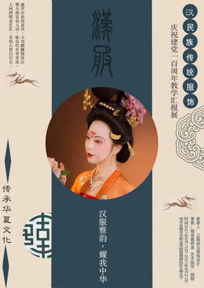 汉服雅韵 耀我中华--美术学院服装工作室举办庆祝建党100周年汉服作品教学汇报展