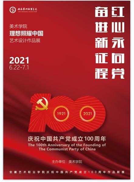 【红心永向党 奋进新征程】美术学院举办理想照耀中国学生艺术设计作品展
