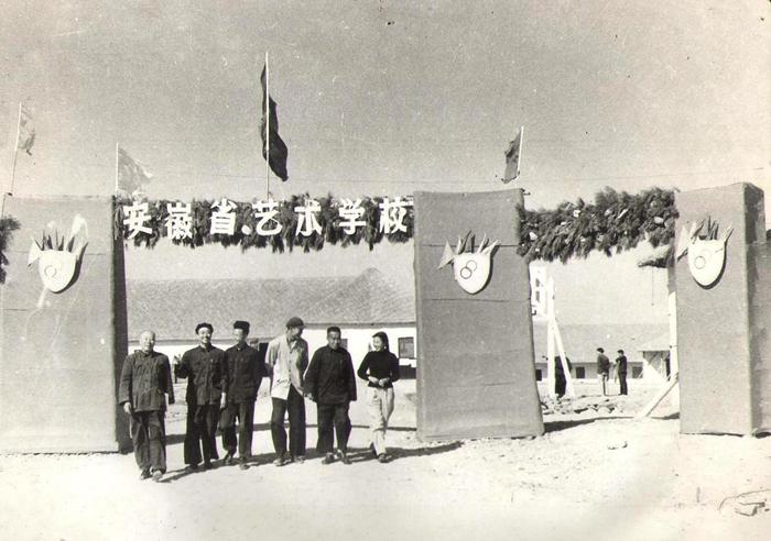 1956年9月,安徽艺术学校在合肥西郊九里沟成立。