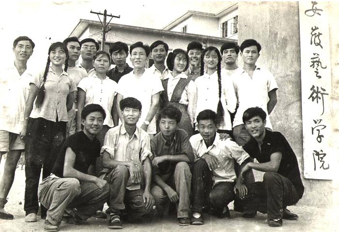 1959年,皖南大学艺术系并入后,成立本科层次安徽艺术学院