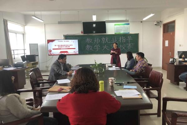 我院举办第六届安徽省高校教师 就业指导课程教学大赛校赛