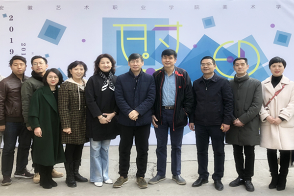 安徽艺术职业学院美术学院举办2019年教学成果展